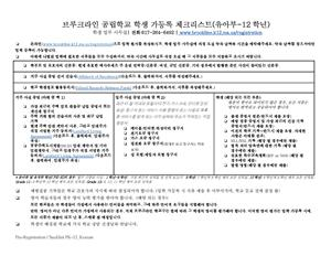 Korean Checklist